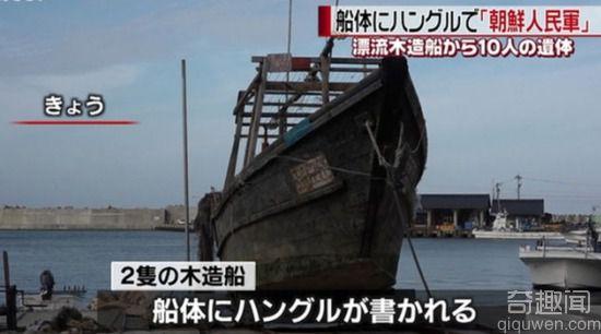 日本海域惊现运载尸体的幽灵船