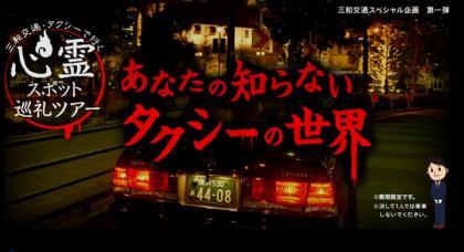 日本出租车带你回到凶杀案现场  你敢去吗?