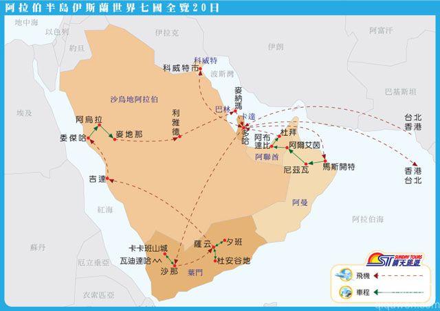 世界上最大的半岛阿拉伯半岛 是古老平坦台地式高原