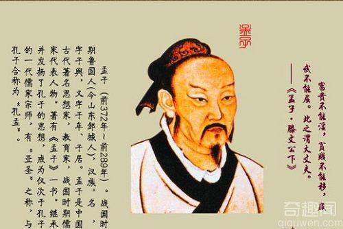 揭秘:孟子竟是史上第一位被宫刑的文人