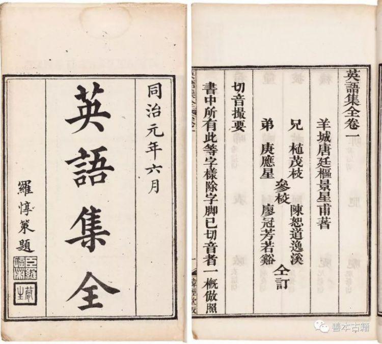 清代广东方言编著的英语教材《英语集全》